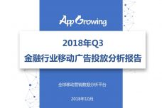 2018年Q3金融行业移动广告投放分析报告_000001.jpg