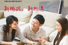 2018年Q4中国长租公寓市场报告_000001.jpg