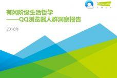 2018年QQ浏览器人群洞察报告_000001.jpg