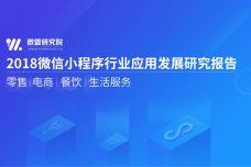 2018微信小程序行业应用发展研究报告_000001.jpg