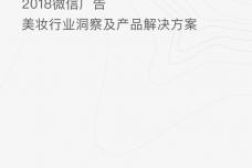 2018微信广告美妆行业产品解决方案_000001.png