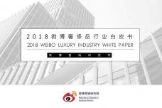 2018微博奢侈品行业白皮书_000001.jpg
