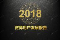 2018微博用户发展报告_000001.jpg