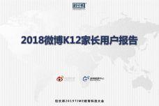 2018微博K12家长用户报告_000001.jpg
