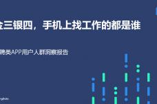 2018招聘类APP用户人群洞察报告_000001.png