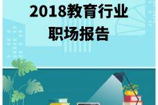 2018教育行业职场报告_000001.jpg