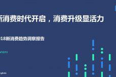 2018新消费趋势洞察报告_000001.jpg