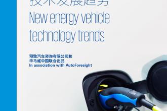 2018新能源汽车的技术发展趋势_000001.png