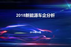 2018新能源车企分析_000001.png