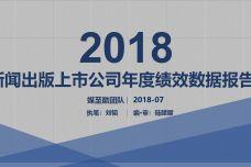 2018新闻出版上市公司年度绩效数据报告_000001.jpg