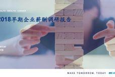 2018早期企业薪酬调研报告_000001.jpg