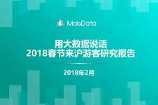 2018春节来沪游客研究报告_000001.png