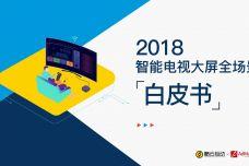 2018智能电视大屏全场景白皮书_000001.jpg