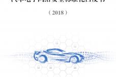 2018汽车电子网络安全标准化白皮书_000001.png