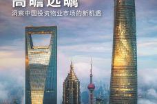 2018洞察中国投资物业市场的新机遇_000001.jpg