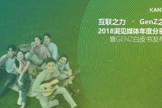 2018洞见媒体年度分享会暨GENZ白皮书_000001.jpg