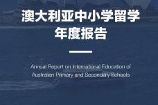 2018澳大利亚中小学留学年度报告_000001.jpg