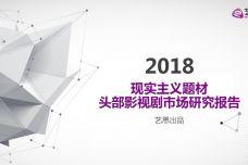 2018现实主义题材头部影视剧市场研究报告_000001.jpg