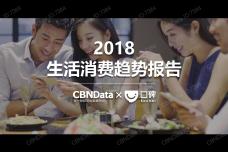 2018生活消费趋势报告_000001.png