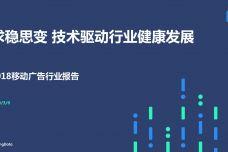 2018移动广告行业报告_000001.jpg