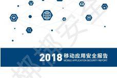 2018移动应用安全报告_000001.jpg