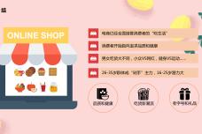 2018线上吃货消费趣味报告_000017.png