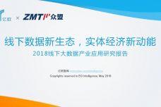 2018线下大数据产业应用研究报告_000001.jpg