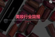 2018美妆行业舆情报告_000001.jpg