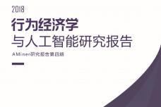 2018行为经济学与人工智能研究报告_000001.png