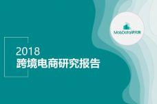 2018跨境电商研究报告_000001.jpg