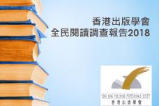 2018香港全民阅读调查报告_000001.png