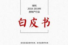 2018-2019年房地产行业白皮书_000001.jpg