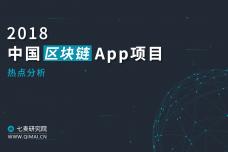 2018-中国区块链App项目热点分析_000001.png