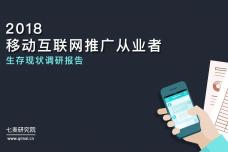 2018-移动互联网推广从业者生存现状调研报告_000001.png