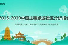 2018-2019中国主要旅游景区分析报告_000001.jpg