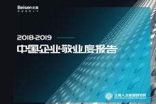 2018-2019中国企业敬业度报告_000001.jpg