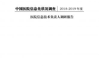 2018-2019中国医院信息化状况调查报告_000001.jpg