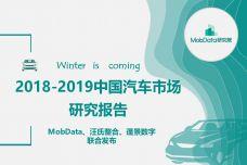 2018-2019中国汽车市场研究报告_000001.jpg