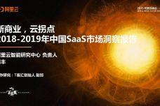 2018-2019中国SaaS市场洞察报告_000001.jpg