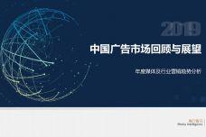 2018-2019年中国广告市场回顾与展望_000001.jpg