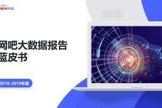 2018-2019年度网吧大数据报告_000001.jpg