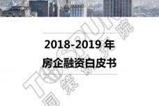 2018-2019年房企融资白皮书_000001.jpg