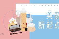 2018-2019美妆消费报告_000001.jpg