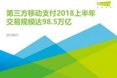 2018H1中国第三方支付数据发布_000001.jpg