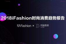 2018iFashion时尚消费趋势报告_000001.jpg