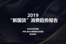 """2019""""新国货""""消费趋势报告_000001.jpg"""