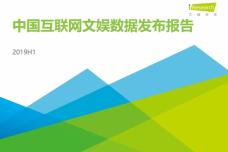 2019上半年中国互联网文娱市场数据报告_page_01.png