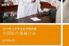 2019上半年中国医疗器械行业并购回顾_000001.jpg