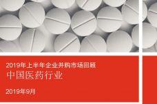 2019上半年中国医药行业并购回顾_000001.jpg