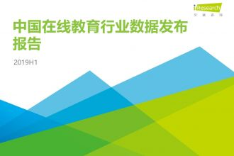 2019上半年中国在线教育行业数据报告_000001.jpg